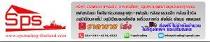 บริษัท เอสพีเอส-เทรดดิ้ง (ประเทศไทย) จำกัด 03
