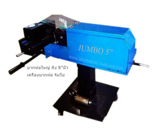 เครื่องบากท่อ TJ Jumbo 5″นิ้ว