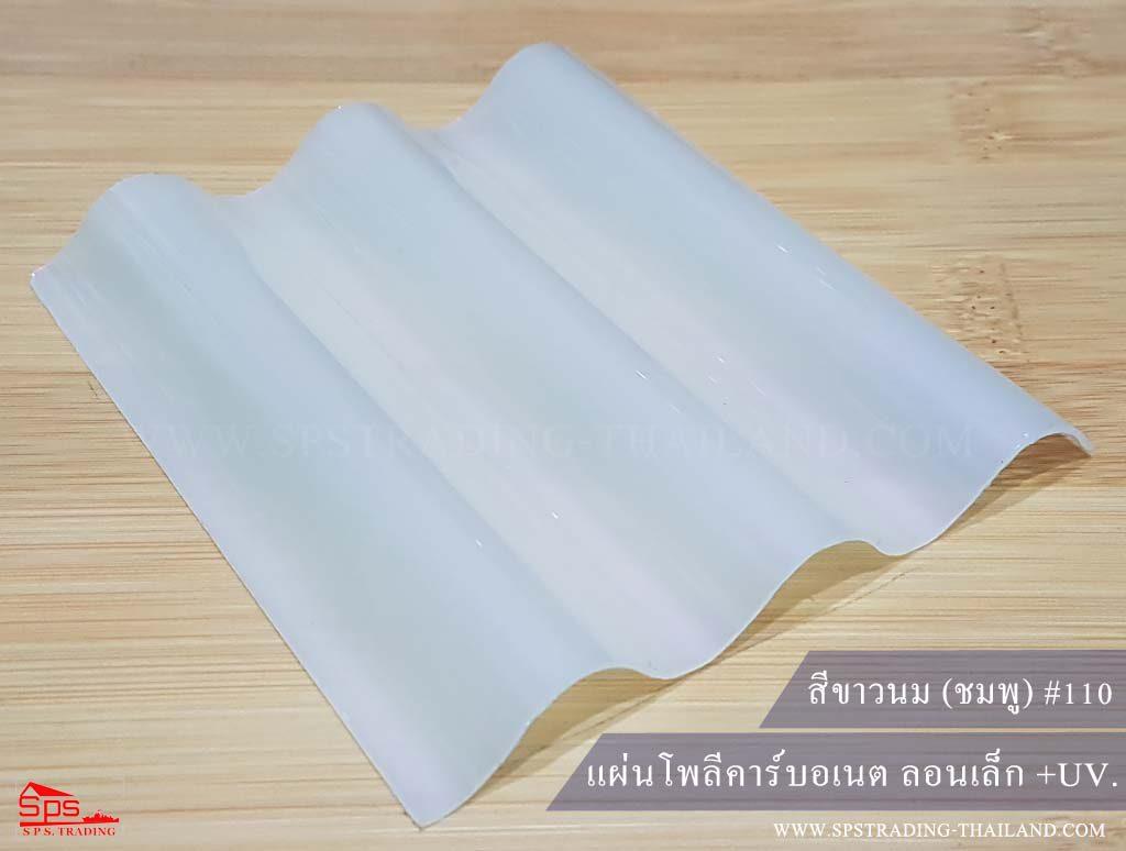 แผ่นโพลีคาร์บอเนต ลอนเล็ก สีขาวนม (ชมพู) 110 (กันร้อน)