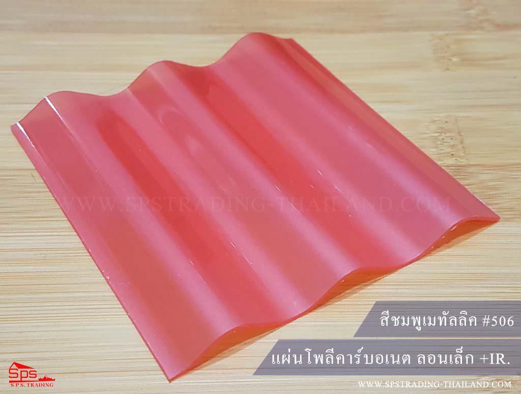 แผ่นโพลีคาร์บอเนต ลอนเล็ก สีชมพูเมทัลลิค 506 (กันร้อน)