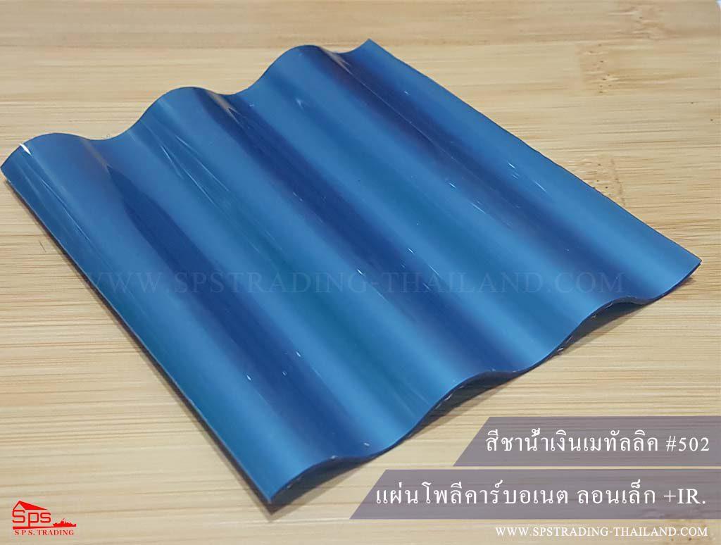 แผ่นโพลีคาร์บอเนต ลอนเล็ก สีน้ำเงินเมทัลลิค 502 (กันร้อน)