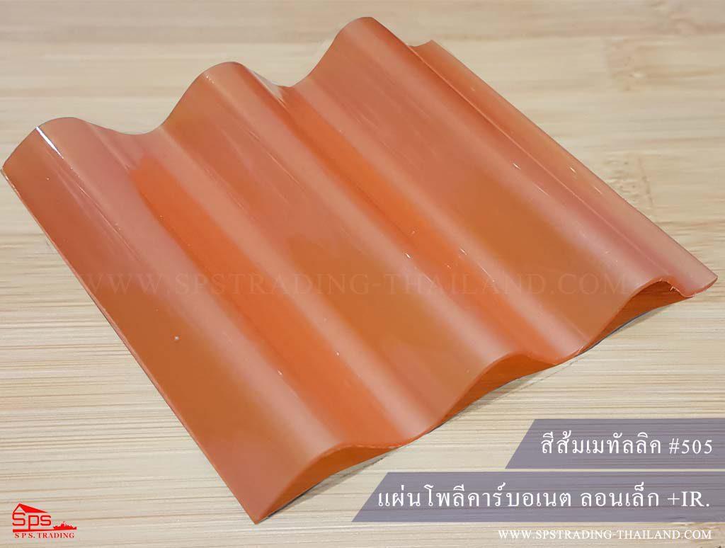 แผ่นโพลีคาร์บอเนต ลอนเล็ก สีส้มเมทัลลิค 505 (กันร้อน)