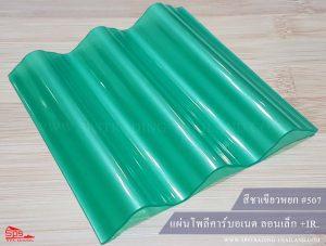แผ่นโพลีคาร์บอเนต ลอนเล็ก สีเขียวหยก 507 (กันร้อน)