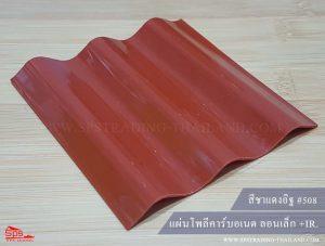 แผ่นโพลีคาร์บอเนต ลอนเล็ก สีแดงอิฐ 503 (กันร้อน)
