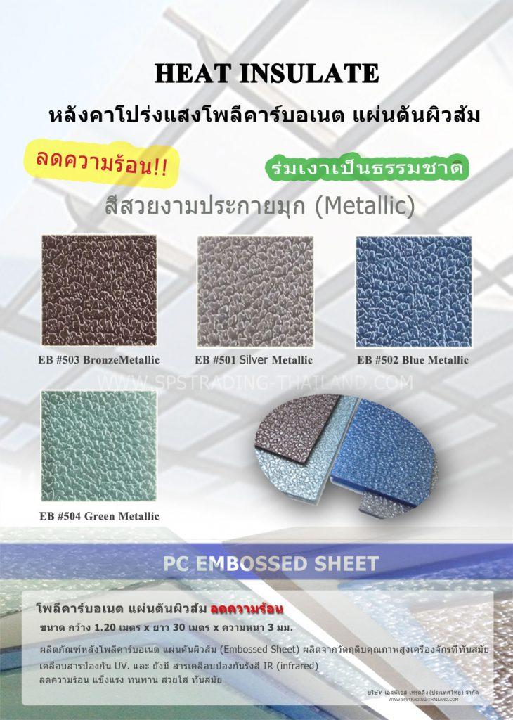 โพลีคาร์บอเนตแผ่นตันผิวส้ม กันร้อน Embossed sheet heat insulate