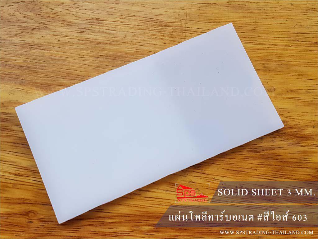 โพลีคาร์บอเนต แผ่นตัน สีขาวไอ้ส์ Solid 603