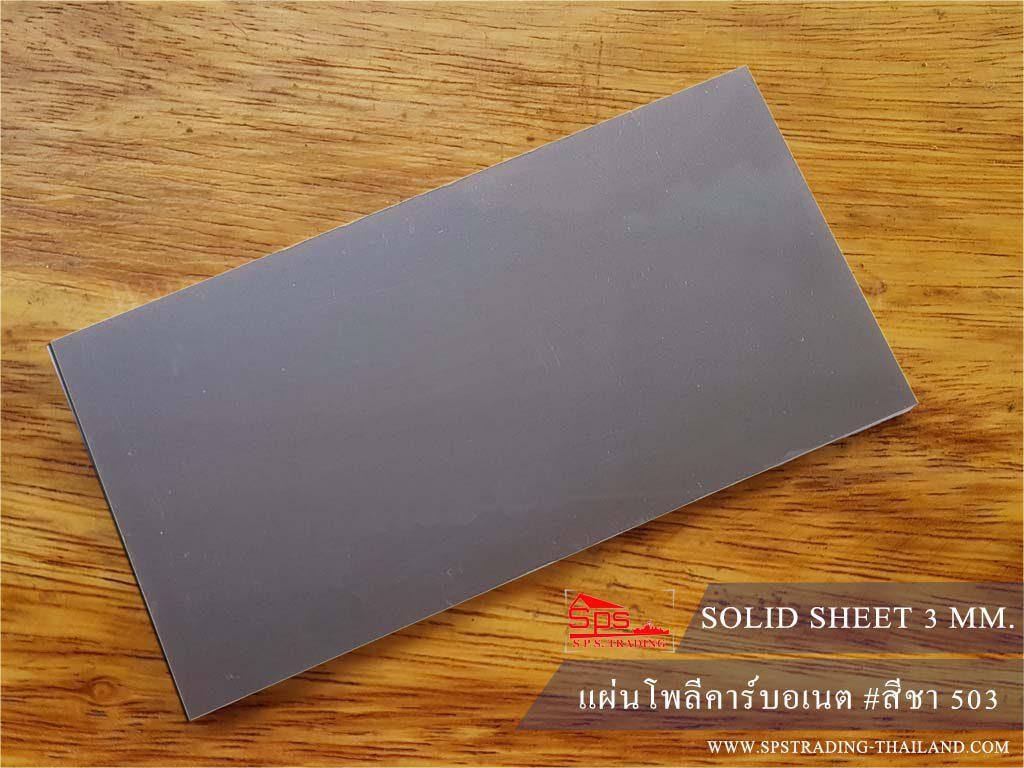 โพลีคาร์บอเนต แผ่นตัน สีชา Solid 503