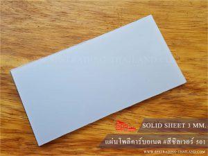 โพลีคาร์บอเนต แผ่นตัน สีซิลเวอร์ Solid 501