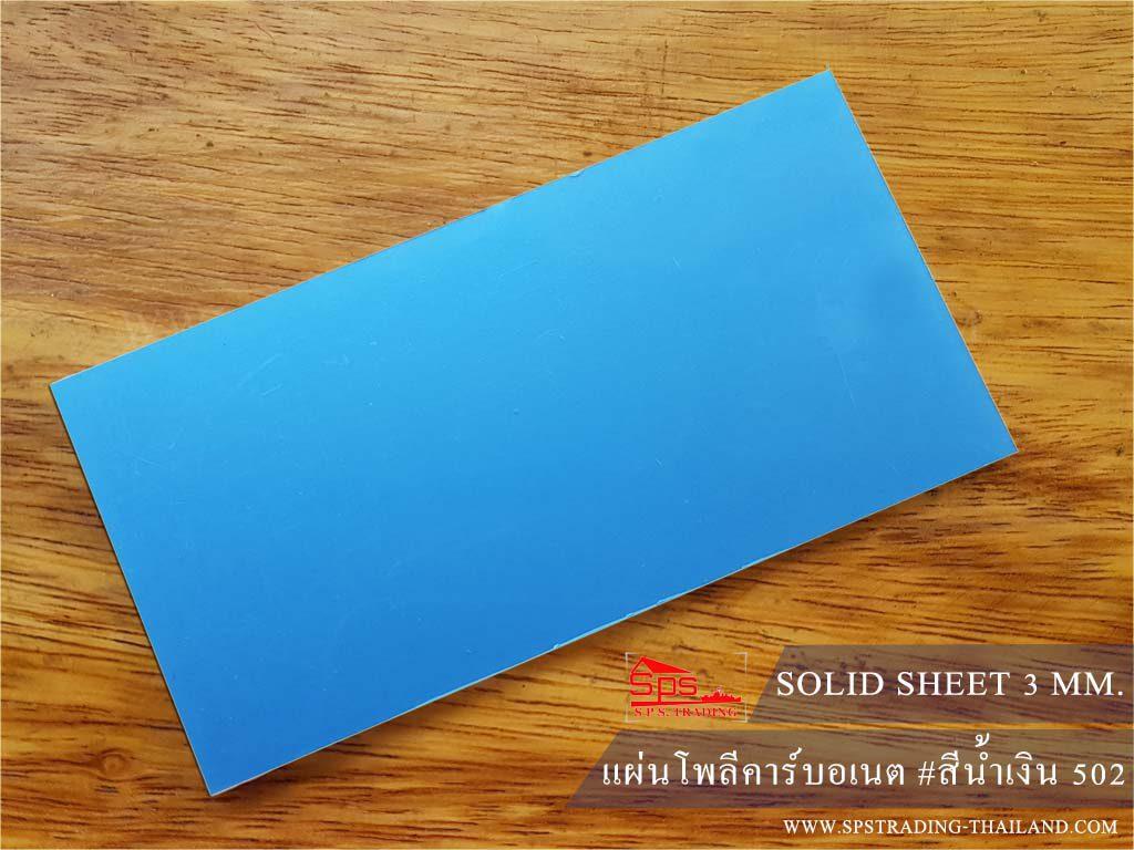 โพลีคาร์บอเนต แผ่นตัน สีน้ำเงิน Solid 502