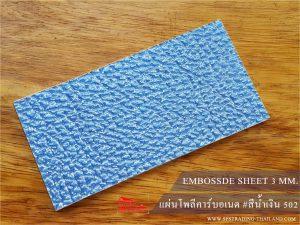 โพลีคาร์บอเนต แผ่นตัน Embossed สีน้ำเงิน 502