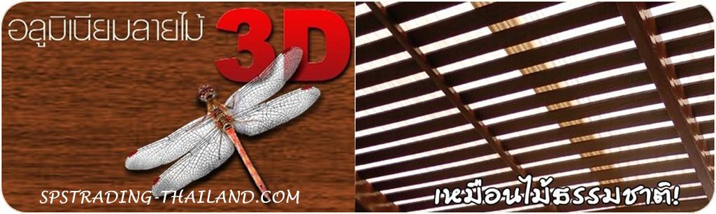 อลูมิเนียมลายไม้ 3D เหมือนไม้ธรรมชาติ
