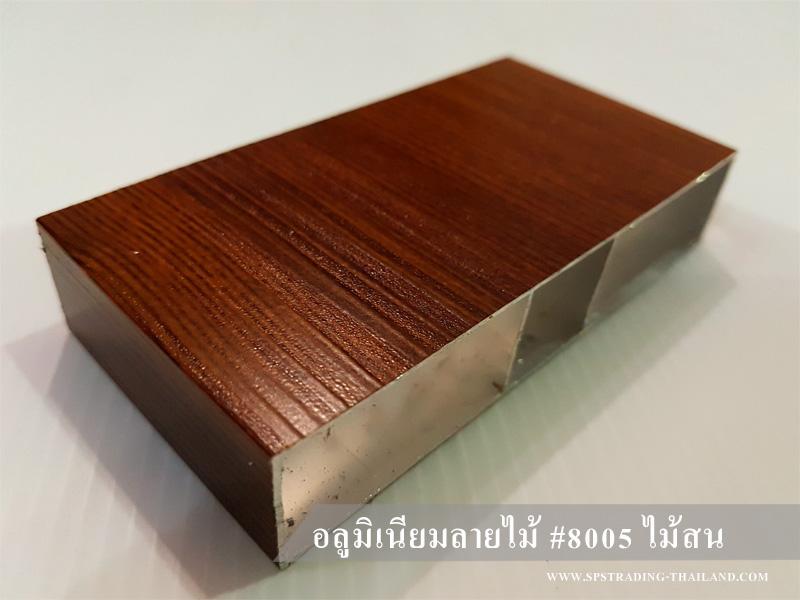 อลูมิเนียมลายไม้ 3D ไม้สน 8005