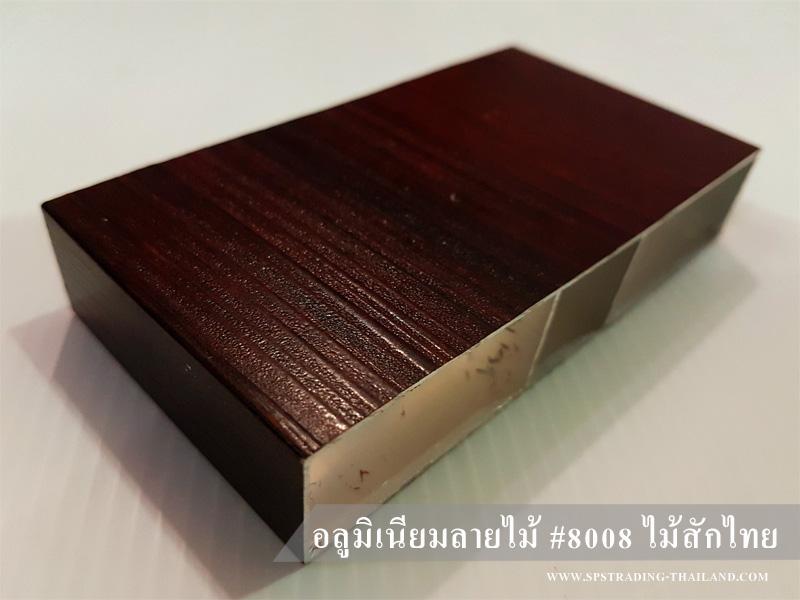 อลูมิเนียมลายไม้ 3D ไม้สักไทย 8008