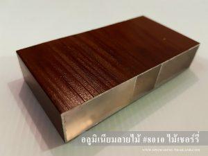 อลูมิเนียมลายไม้ 3D ไม้เชอร์รี่ 8010