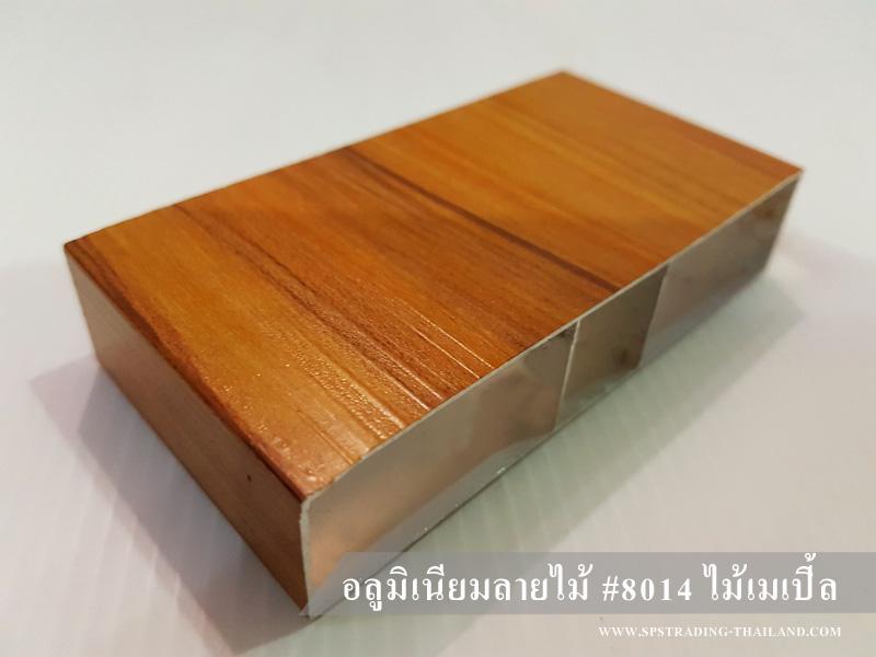 อลูมิเนียมลายไม้ 3D ไม้เมเปิ้ล 8014