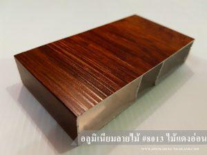 อลูมิเนียมลายไม้ 3D ไม้แดงอ่อน 8013