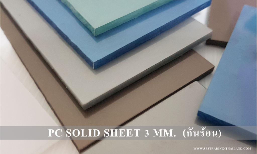 โพลีคาร์บอเนต แผ่นตันเรียบ กันความร้อน Solid Sheet Heat lnsulate