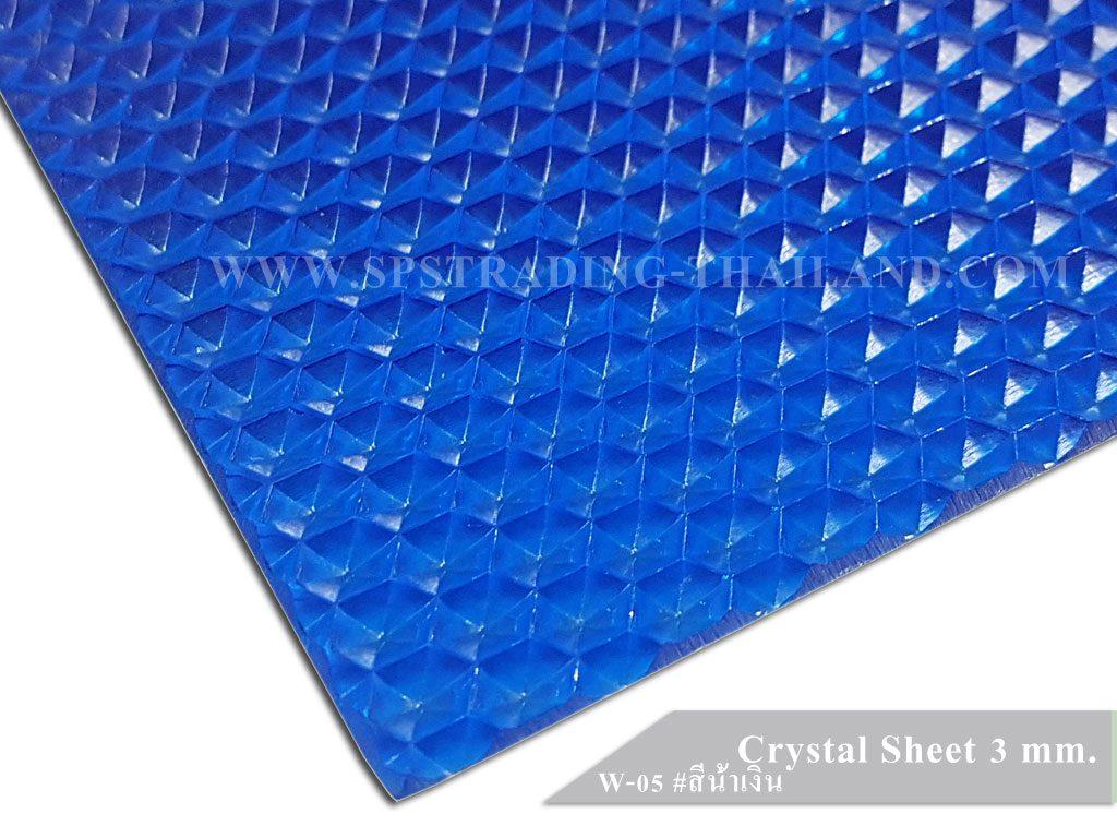 โพลีคาร์บอเนต แผ่นตันคริสตัลCrystal w05 สีน้ำเงิน