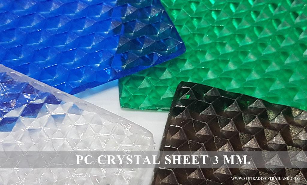โพลีคาร์บอเนต แผ่นตันคริสตัล Crystal Sheet 3 มม.