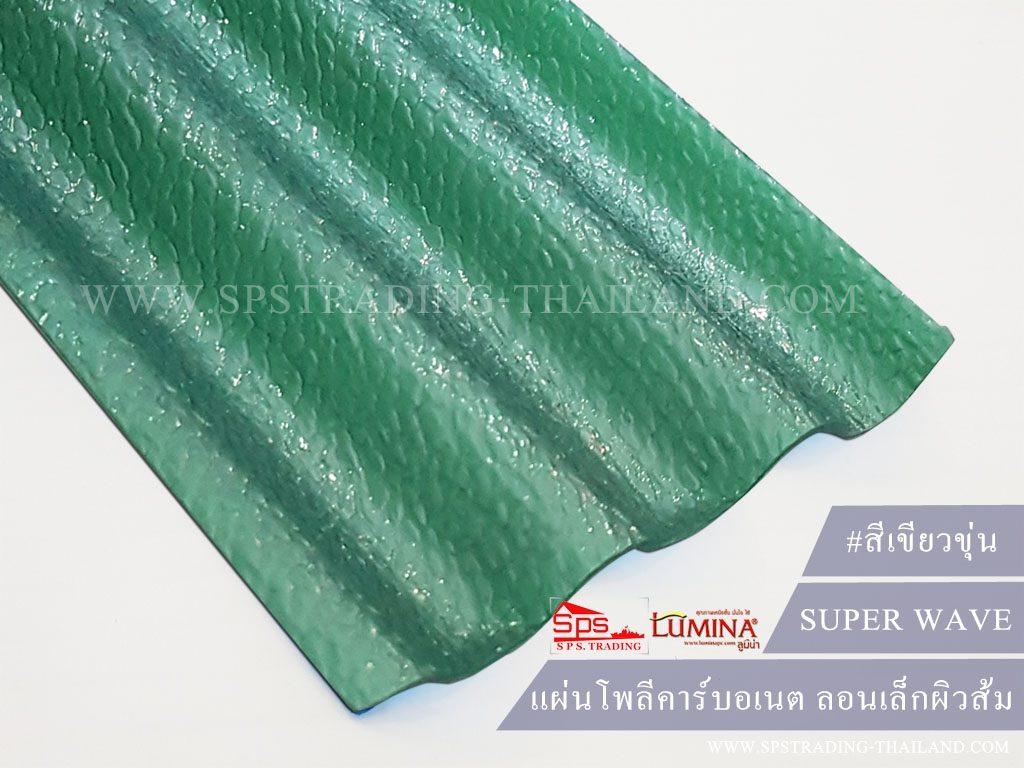 โพลีคาร์บอเนตลอนเล็ก สีเขียวขุ่น super wave lumina