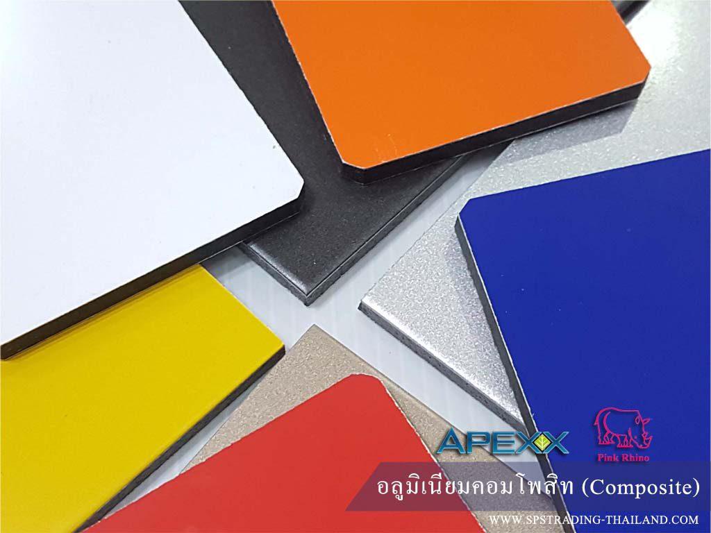 อลูมิเนียมคอมโพสิต Aluminum composite panel