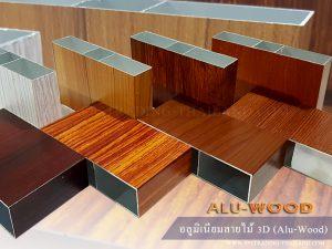อลูมิเนียมลายไม้ 3D Aluwood