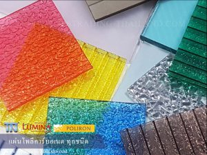 โพลีคาร์บอเนต Polycarbonate
