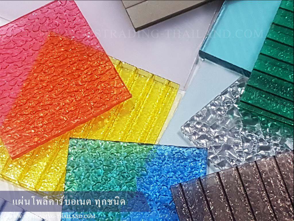 แผ่นโพลีคาร์บอเนต Polycarbonate