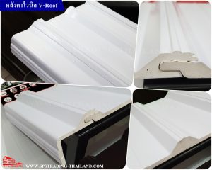 หลังคาไวนิล วีรูฟ Vinyl V Roof สีขาว