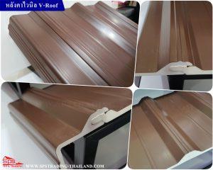 หลังคาไวนิล วีรูฟ Vinyl V Roof สีน้ำตาล