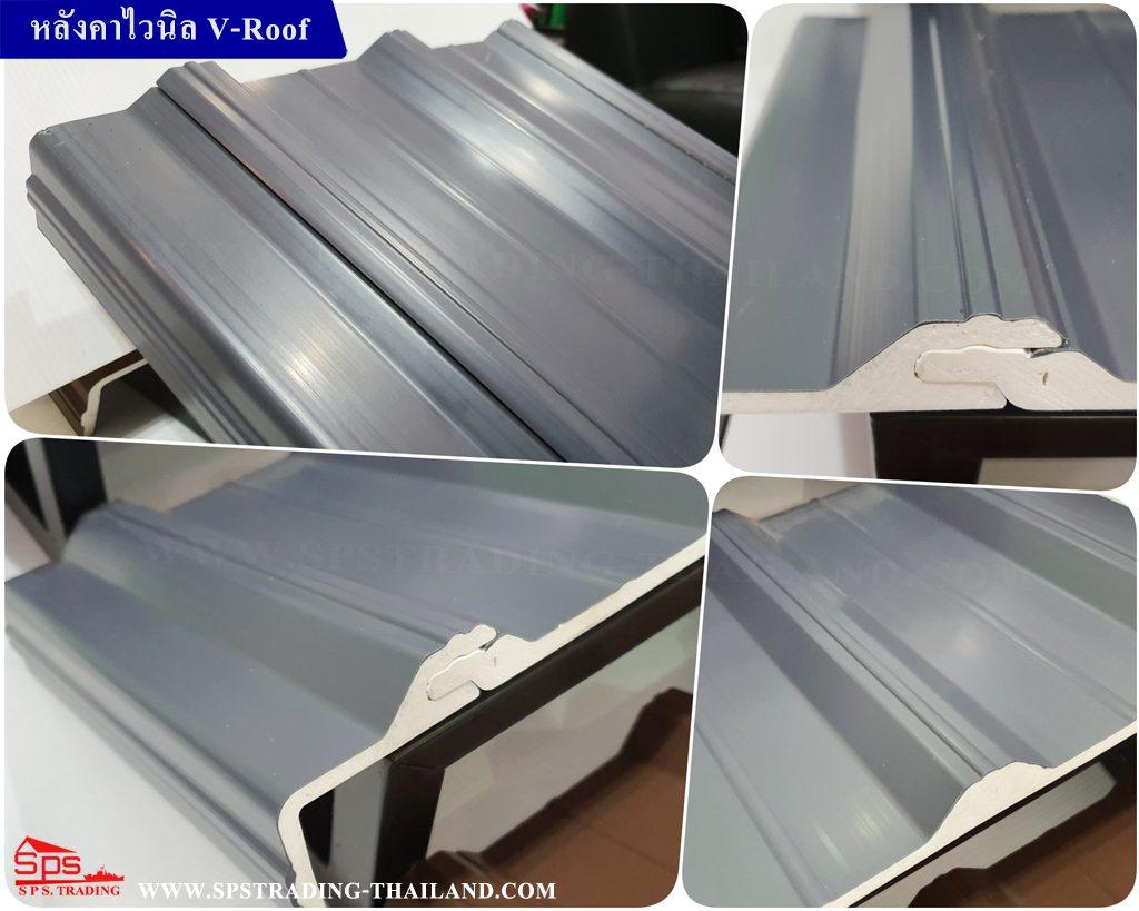 หลังคาไวนิล วีรูฟ Vinyl V Roof สีเทา
