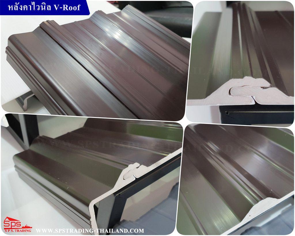 หลังคาไวนิล วีรูฟ Vinyl V Roof สีโอ๊ค