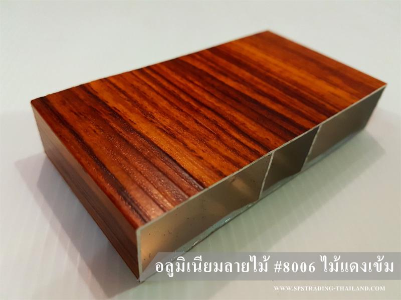 อลูมิเนียมลายไม้ 3D ไม้แดงเข้ม 8006