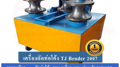 เครื่องดัดท่อโค้ง tj bender 2007