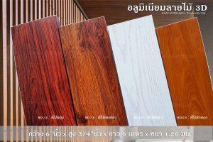 อลูมิเนียมลายไม้ 6 นิ้ว aluwood aluminium